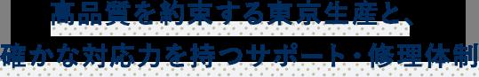 高品質を約束する東京清算と、確かな対応力を持つサポート・修理体制