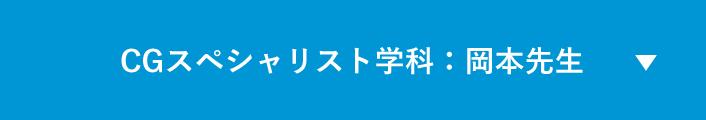 CGスペシャリスト学科 岡本先生
