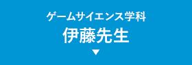 ゲームサイエンス学科 伊藤先生