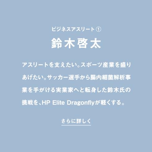 ビジネスアスリート① 鈴木啓太