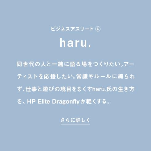 haru.