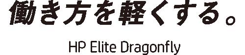 働き方を軽くする。 HP Elite Dragonfly