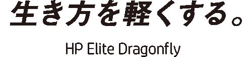 生き方を軽くする。 HP Elite Dragonfly