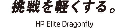 挑戦を軽くする。 HP Elite Dragonfly