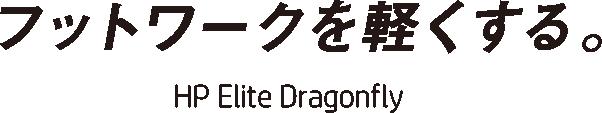 フットワークを軽くする。 HP Elite Dragonfly