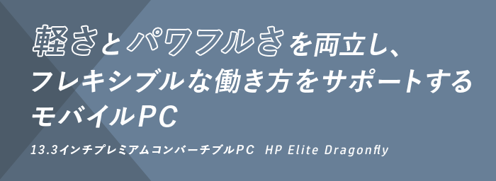 軽さとパワフルさを両立し、フレキシブルな働き方をサポートする モバイルPC 13.3インチプレミアムコンバーチブルPC  HP Elite Dragonfly
