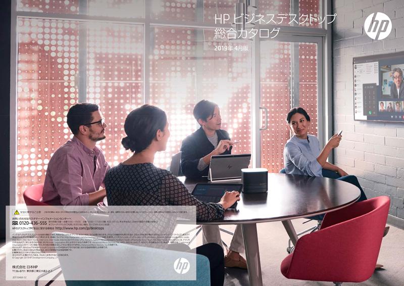 HP ビジネスデスクトップ総合カタログ