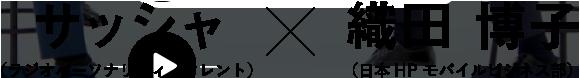 サッシャ(ラジオパーソナリティ/タレント)×織田 博子(日本HP モバイルビジネス部)