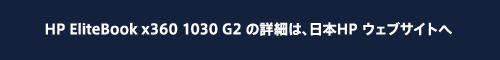 HP EliteBook x360 1030 G2 の詳細は、日本HP ウェブサイトへ