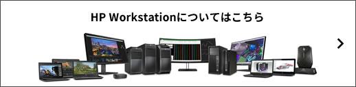 HP Workstationについてはこちら
