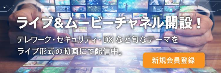 ライブ&ムービーチャネル開設!