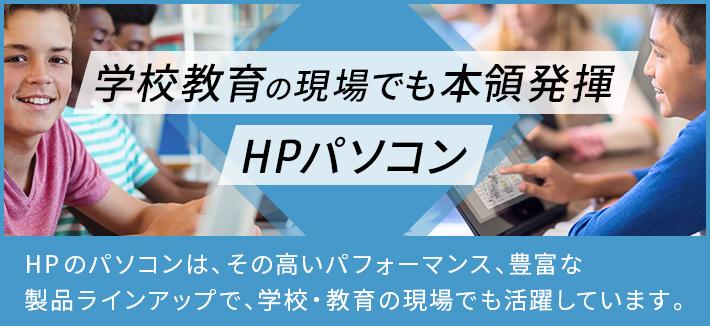 学校教育の現場でも本領発揮 HPパソコン