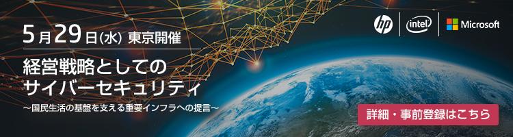 5月29日(水)東京開催 経営戦略としてのサイバーセキュリティ
