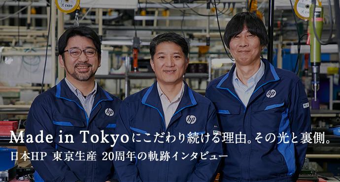 Made in Tokyoにこだわり続ける理由。その光と裏側。日本HP 東京生産 20周年の軌跡インタビュー
