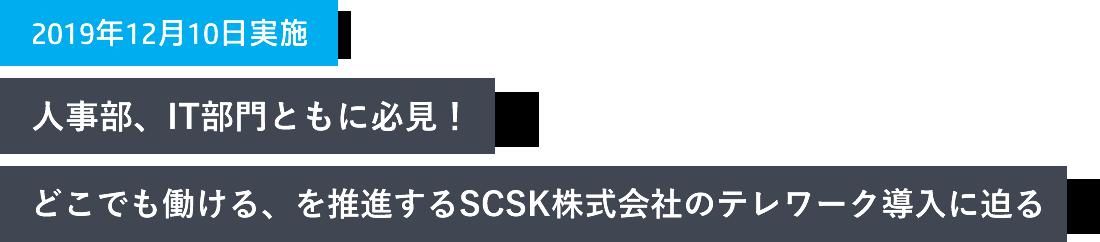 人事部、IT部門ともに必見!どこでも働ける、を推進するSCSK株式会社のテレワーク導入に迫る
