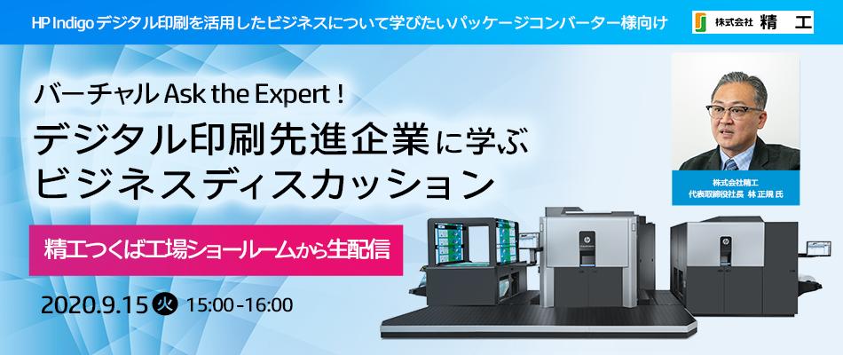 バーチャルAsk the Expert!デジタル印刷先進企業に学ぶビジネスディスカッション