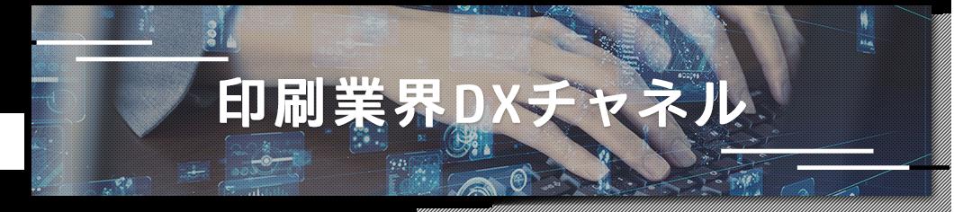 印刷業界DXチャネル