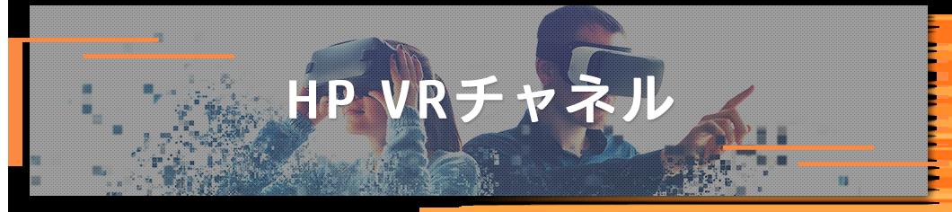 HP VRチャネル