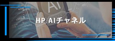 HP AIチャネル