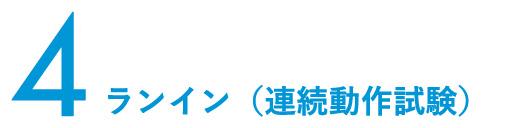 4ランイン(連続動作試験)