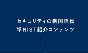セキュリティの新国際標準NIST紹介コンテンツ