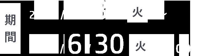 期間 2020/3/31 火 ~ 2020/6/30 火 17:00